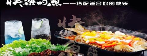 快乐的鱼主题餐厅