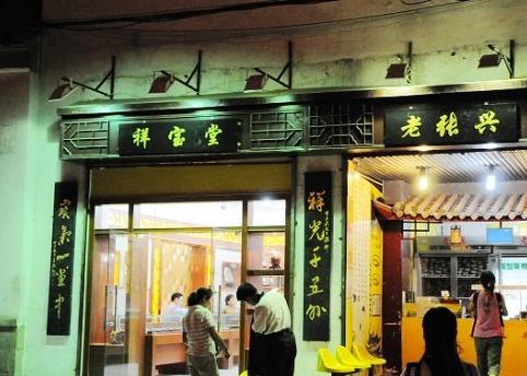 老张兴盐水鸭(中山陵店)