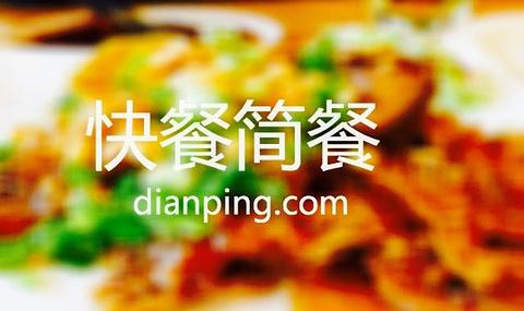 饺社手工水饺店