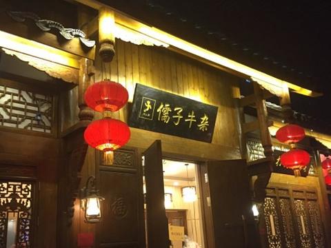 儒子牛杂旅游景点图片