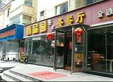 香品园港式茶餐厅