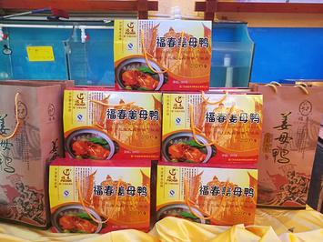 翔安福春姜母鸭饭店(新店镇店)