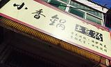小香锅土豆粉