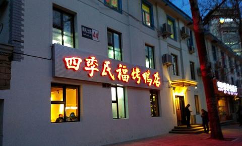 四季民福烤鸭店(南礼士路店)