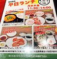 Yakiniku (Grilled meat) Toen