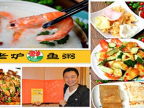 老炉鱼粥(同福东店)旅游景点图片