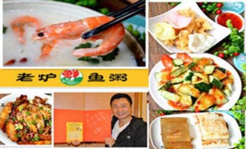 老炉鱼粥(同福东店)的图片
