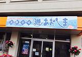 Minato Aoshima