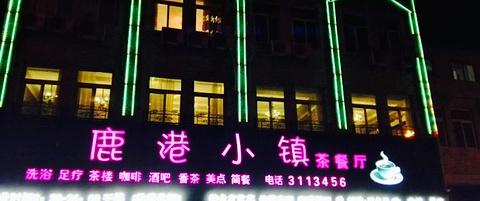 鹿港小镇茶餐厅(承德县店)