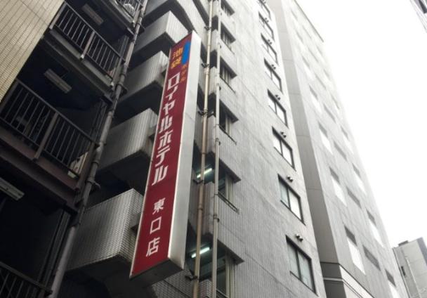 东京池袋东口皇家酒店