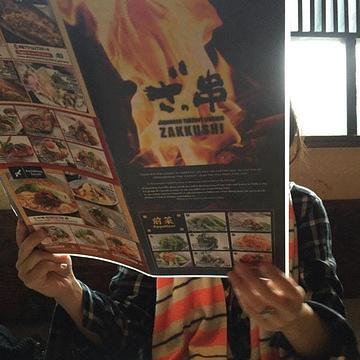 Zakkushi Charcoal Grill Diner(西尾店)