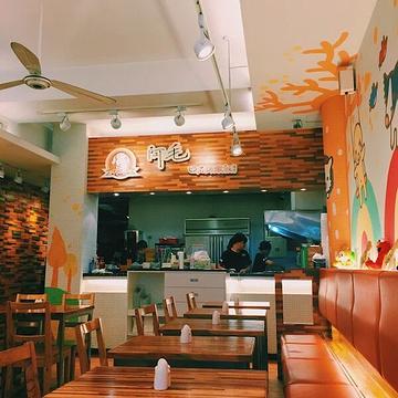 阿毛石锅炖饭的图片