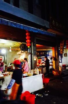 老街烧烤(人民路店)