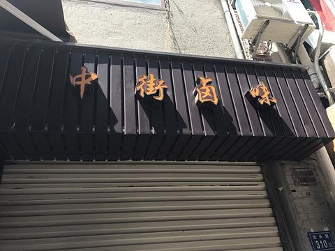 中街卤味旅游景点图片