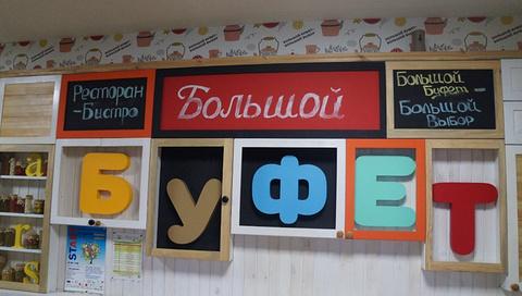 Bolshoy Buffet