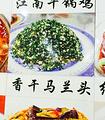 醉江南土菜馆