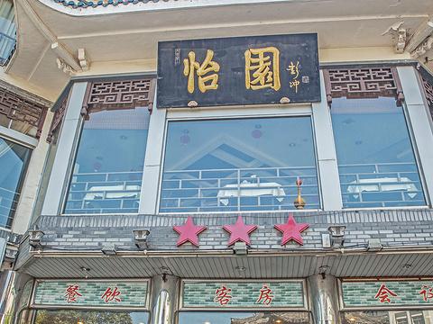怡园饭店餐厅旅游景点图片