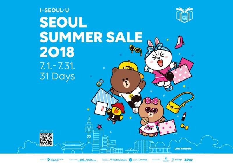 首尔夏季购物节