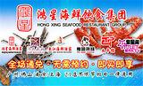 渔民新村(天河店)