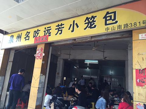 远芳小笼包(中山路店)
