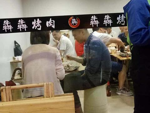 犇犇烤肉(他城店)旅游景点图片