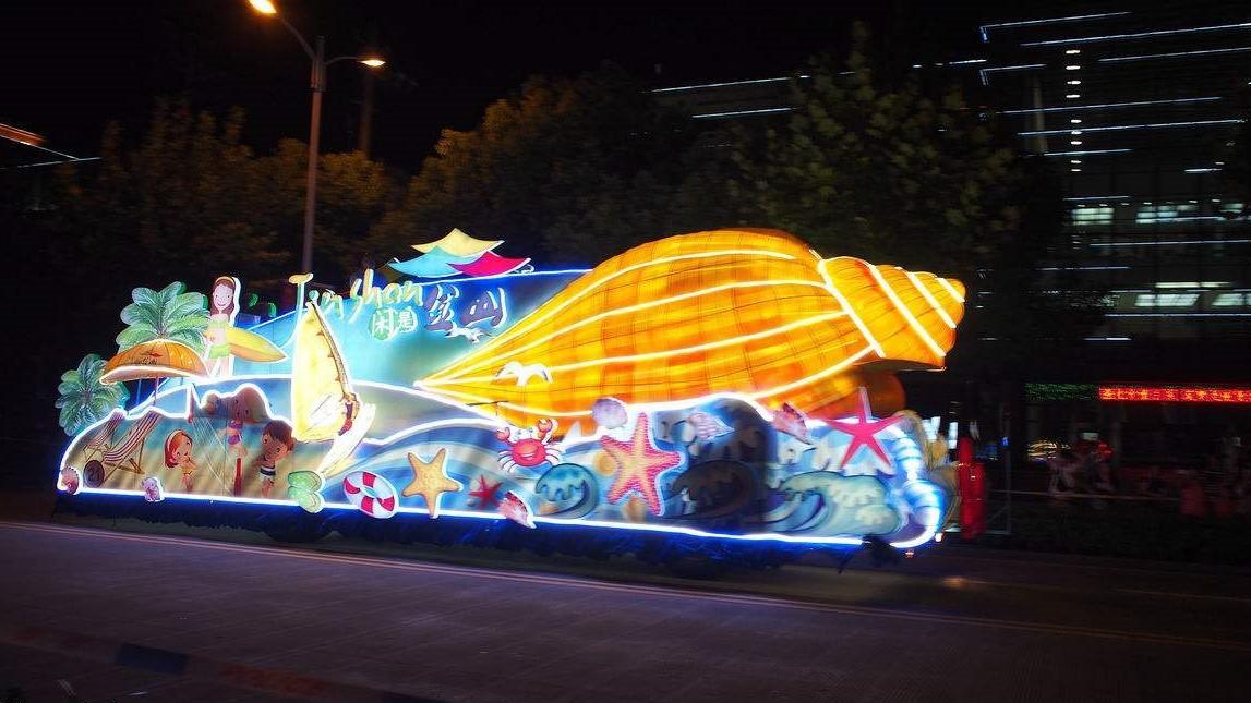 上海旅游节