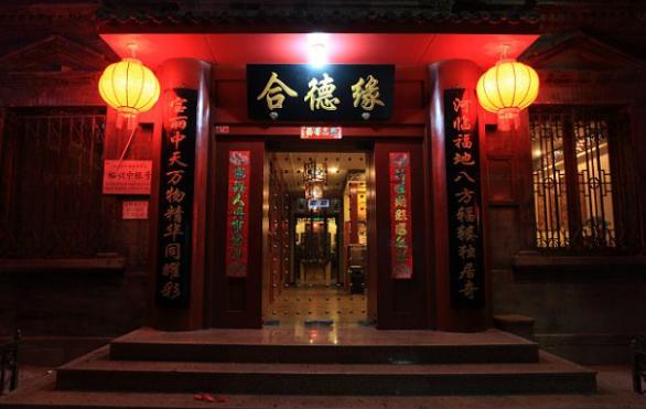 北京合德缘四合院