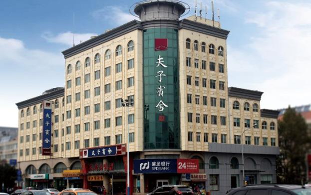 夫子宾舍文化精品酒店(济南千佛山店)(原历下店)