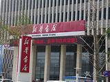 新华书店上海建筑书店(四平路店)