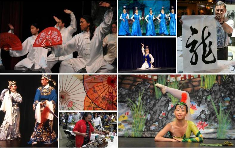 中国文化艺术节