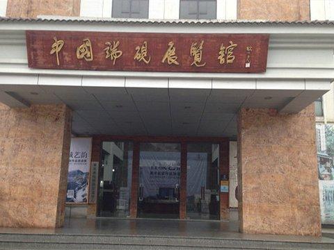 中国端砚展览馆