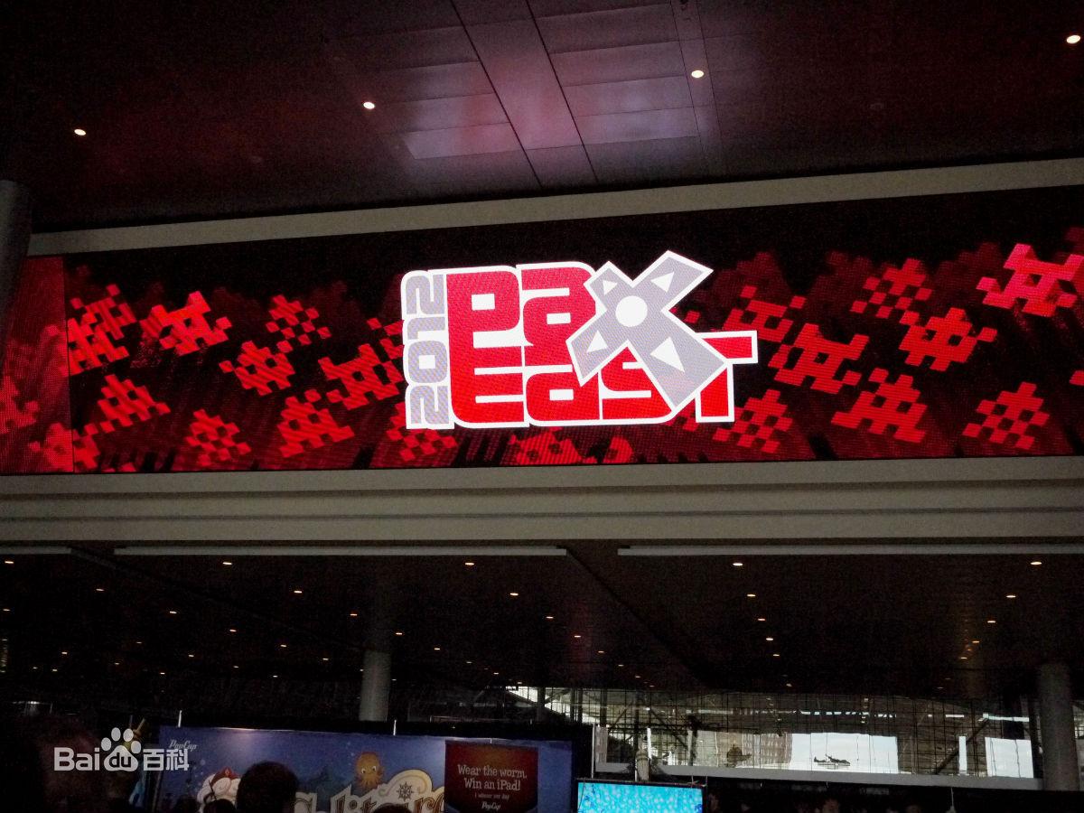 Pax游戏展