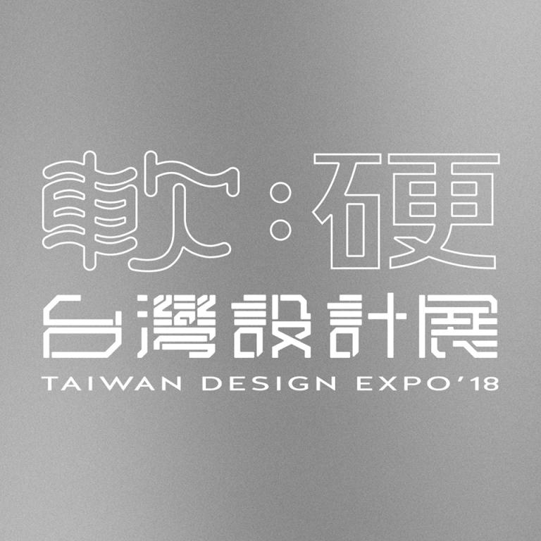 台湾设计展