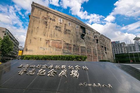 上海四行仓库抗战纪念馆