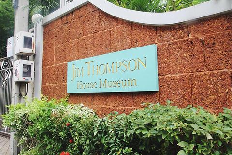 吉姆·汤普森之家的图片
