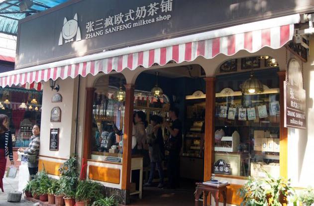 张三疯奶茶店