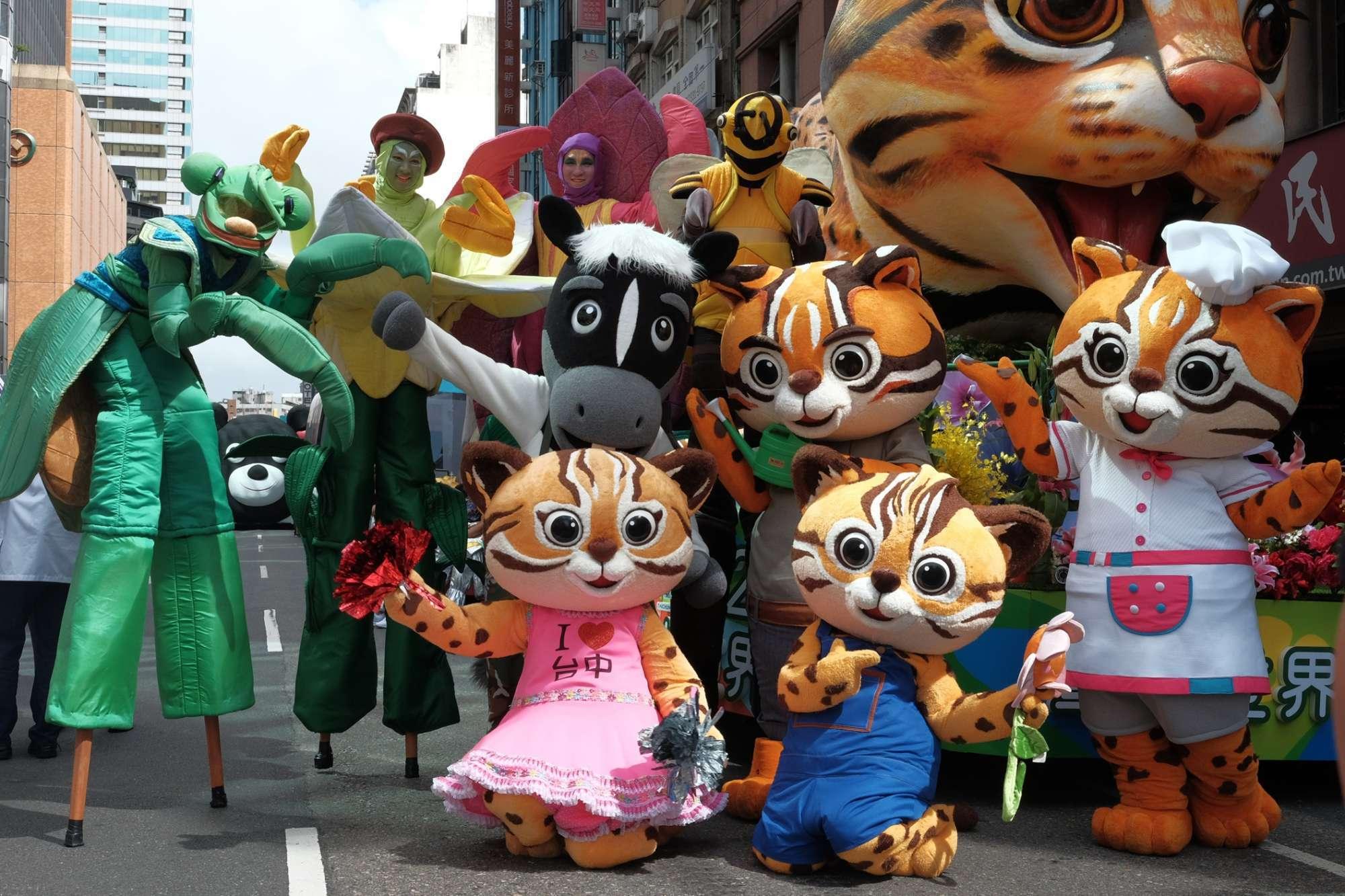 台中世界花卉博览会