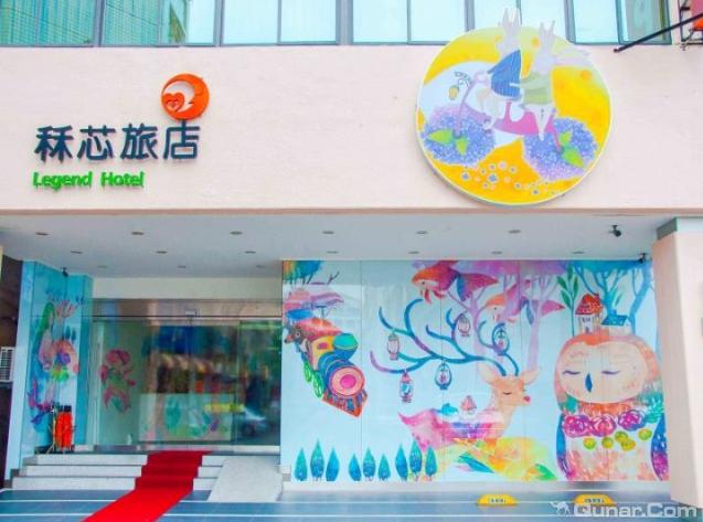 高雄秝芯旅店六合馆