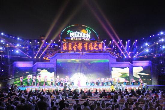 福州温泉国际旅游节