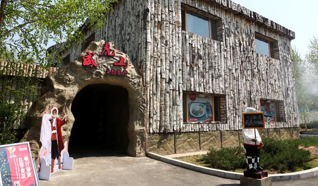 威虎山主题餐厅