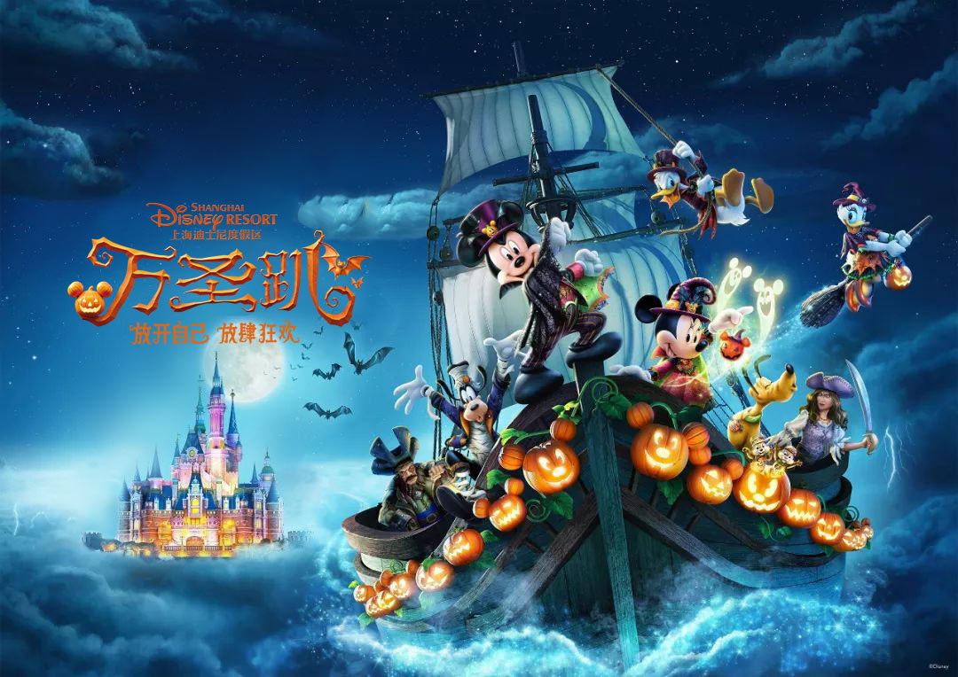 上海迪士尼乐园万圣节