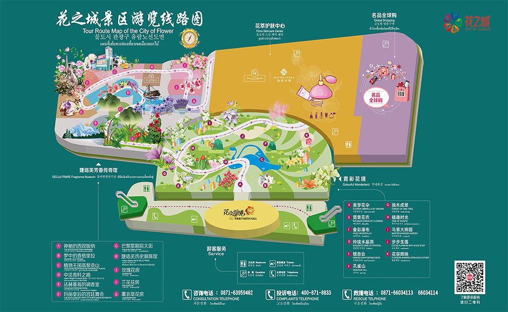 花之城旅游导图