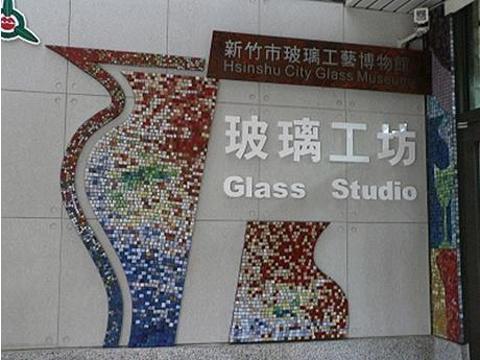 玻璃工艺博物馆