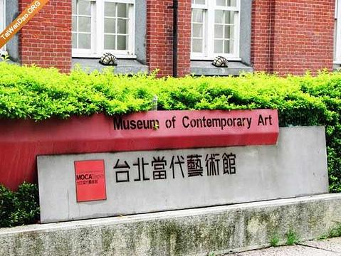 当代艺术馆