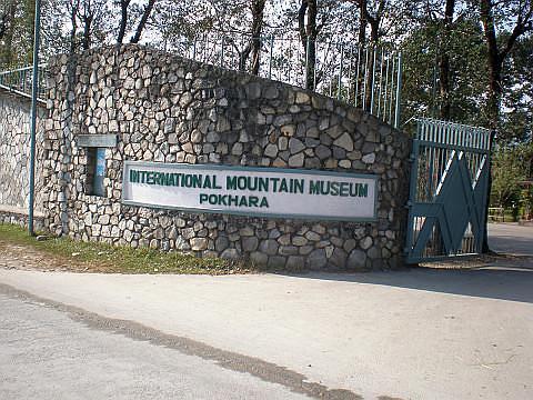 国际山地博物馆