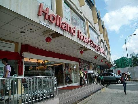 荷兰路购物中心