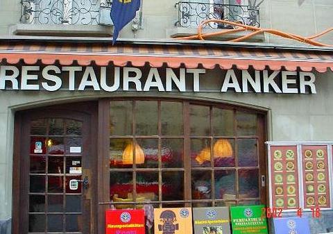 安克尔饭店