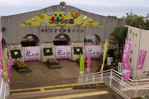 冲绳儿童的世界