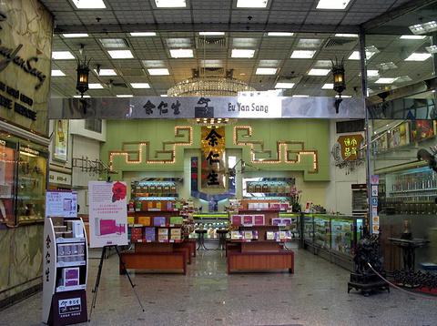 余仁生药材店(牛车水分店)