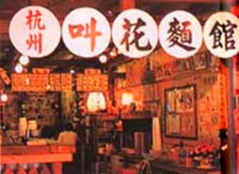 杭州叫花面馆